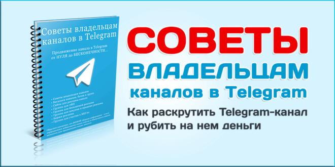 Как раскрутить Telegram-канал