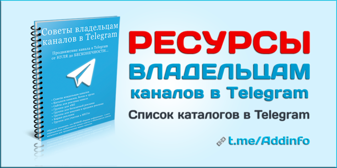 Список каталогов в Telegram