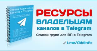Список групп для ВП в Telegram
