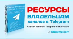 Списки каналов Telegram в ВКонтакте