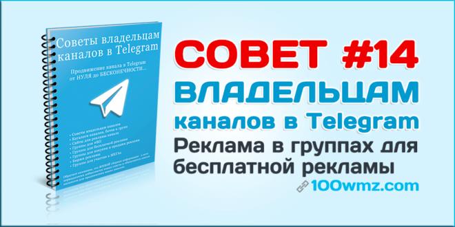 Реклама в группах Telegram для бесплатной рекламы