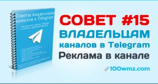 Реклама в канале Telegram