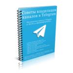 100 Советов пользователям Telegram