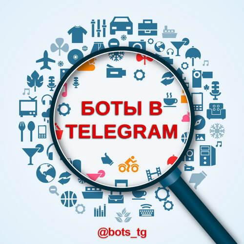 Боты Telegram