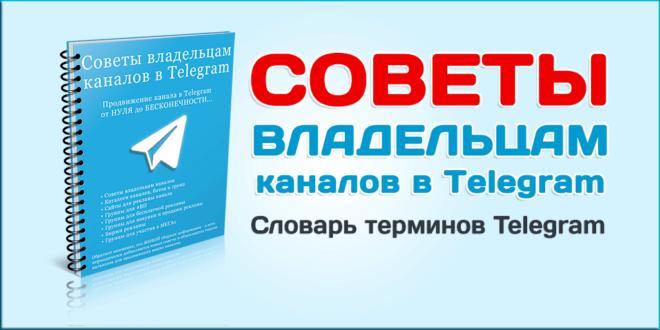 Словарь терминов Telegram