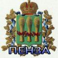 Пенза