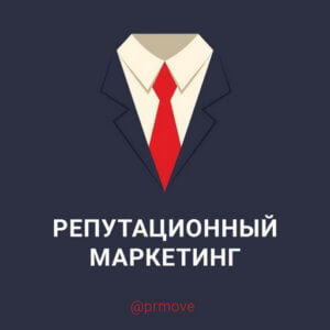 Репутационный маркетинг