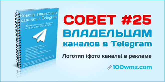 Логотип (фото канала) в рекламе