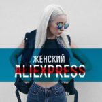 Женский Aliexpress