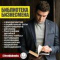 Библиотека бизнесмена