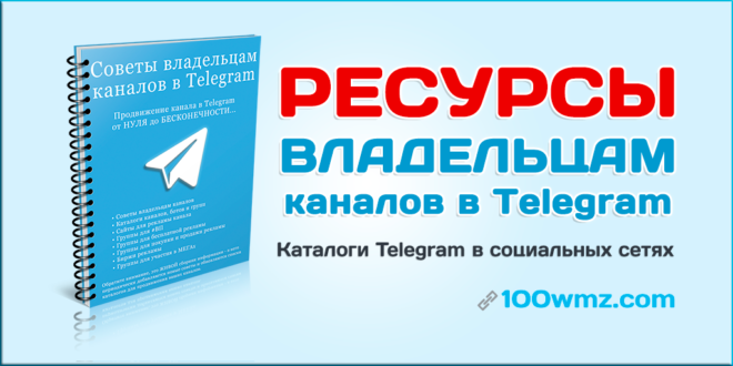 Каталоги Telegram в социальных сетях