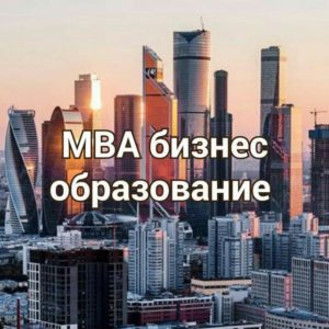 Бизнес образование - MBA