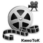 Кино ТоК