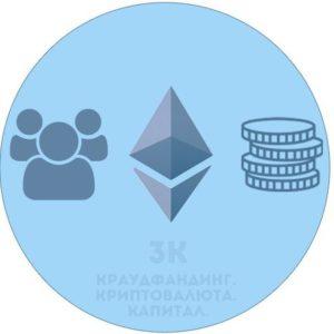 3К: Краудфандинг. Криптовалюта. Капитал