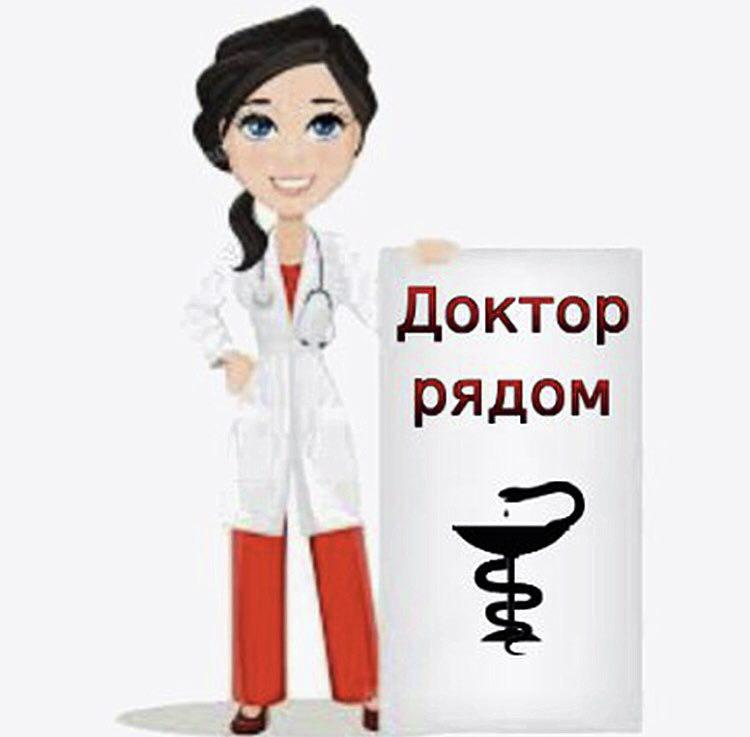 Доктор рядом