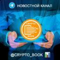 Crypto_Book 📊