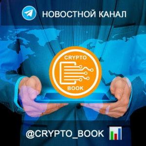Crypto_Book ?