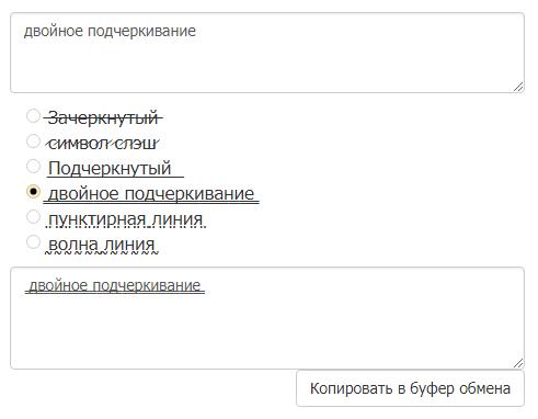 Генератор для форматирования текста