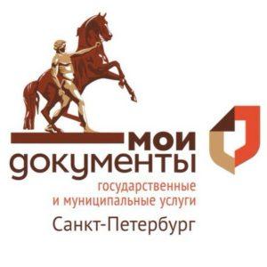 МФЦ СПб