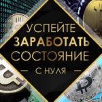 Airdrops - бесплатная раздача криптовалюты