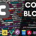 CODE BLOG / Программирование