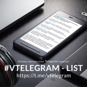 #VTELEGRAM - LIST