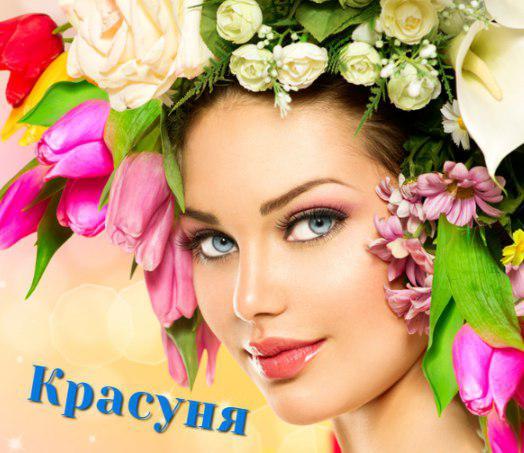 Женский, модный журнал Krasunja.ru