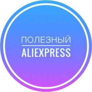Полезный Aliexpress для всех