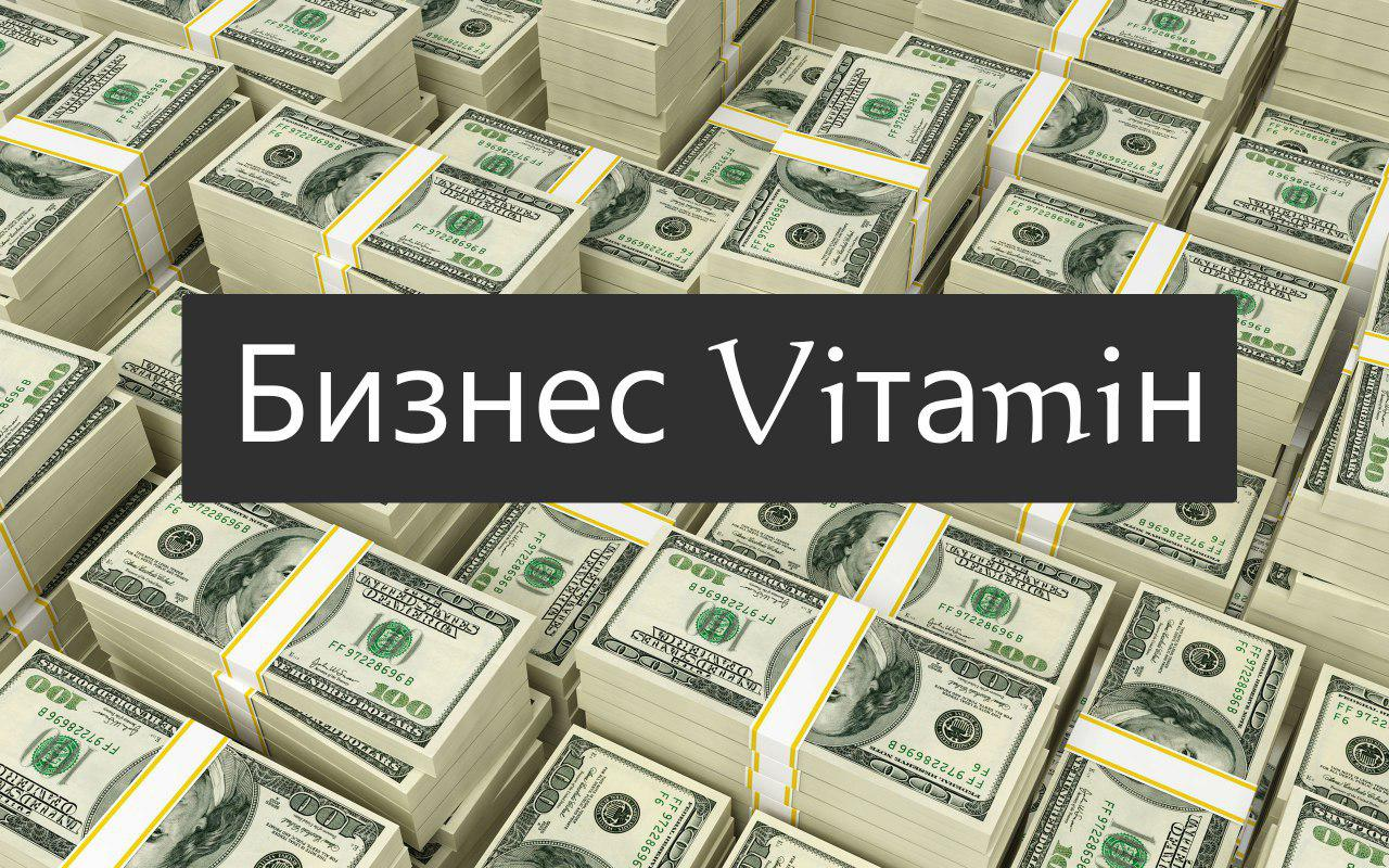 Бизнес Viтаmiн