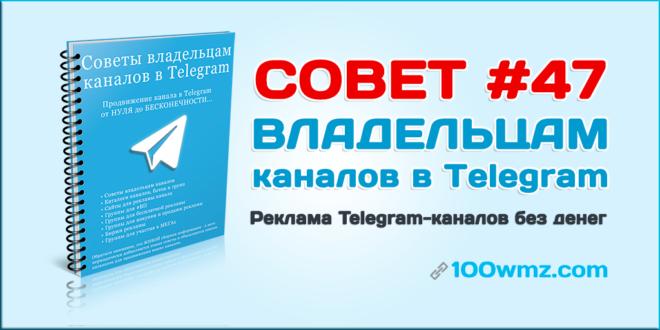 Реклама Telegram-каналов без денег
