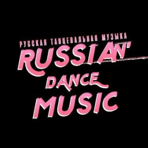 Russian Dance Music®