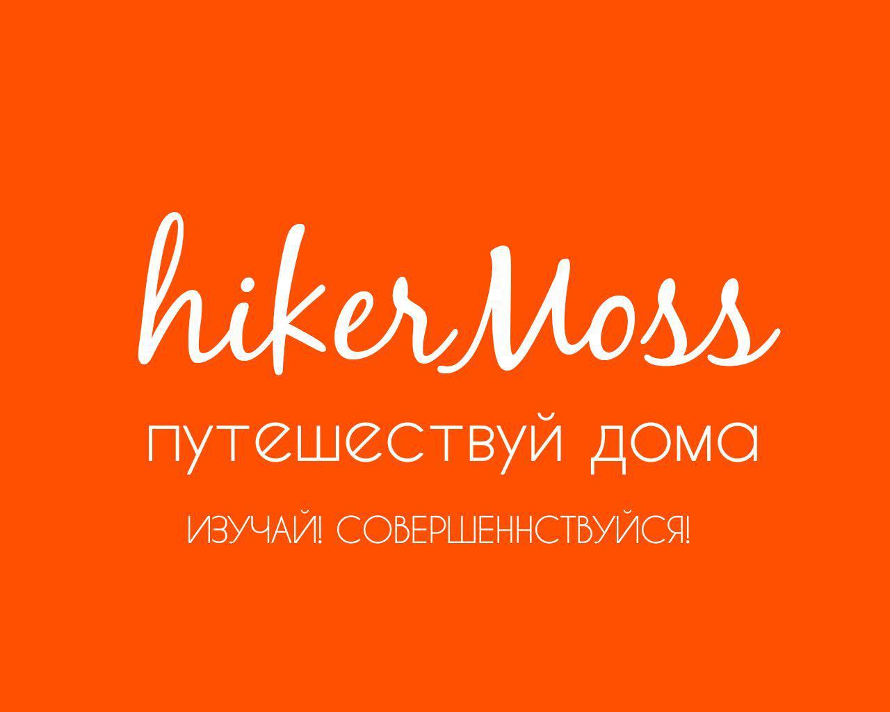 hikerMoss_путешествуя
