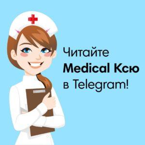 Medical Ксю