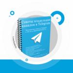 """Скачать книгу """"100 Советов админу в Telegram"""""""