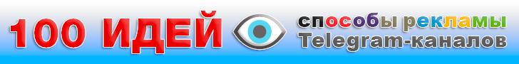 100 идей способов рекламы Telegram-каналов