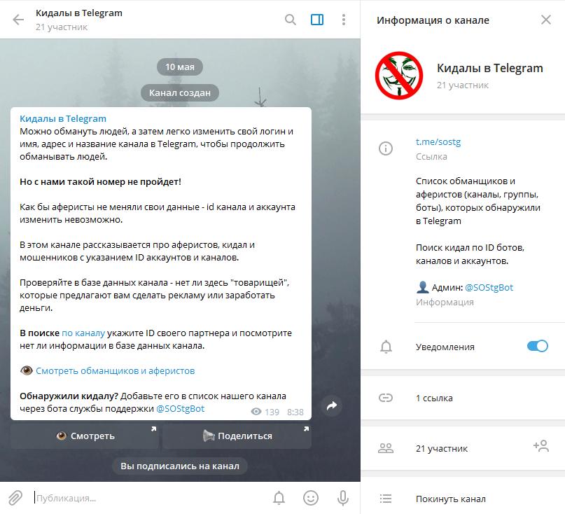 Кидалы в Telegram