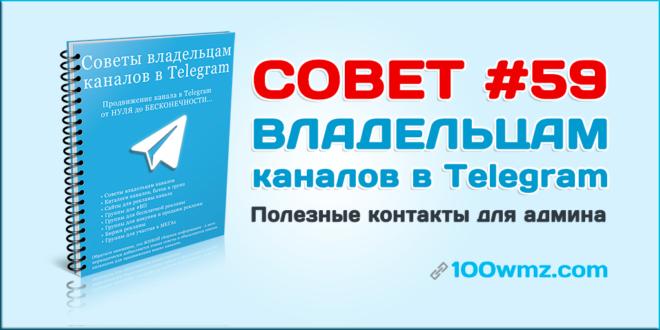 Полезные контакты для админа в Telegram