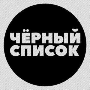 Блэклист Ру | Чёрный Список