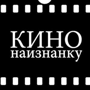 Кино наизнанку