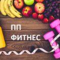 Правильное питание и фитнес