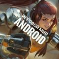 Игровой мир ANDROID