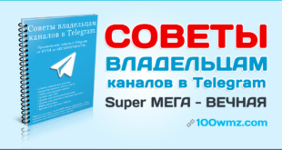 Super МЕГА - ВЕЧНАЯ