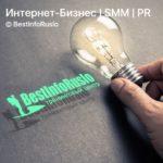 SMM и PR для интернет-бизнеса