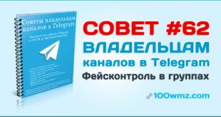 Фейсконтроль в группах Telegram