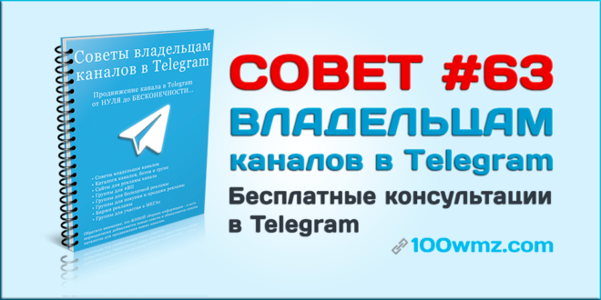 Бесплатные консультации в Telegram