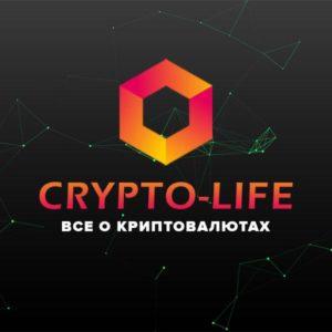 Сrypto-life криптоновости