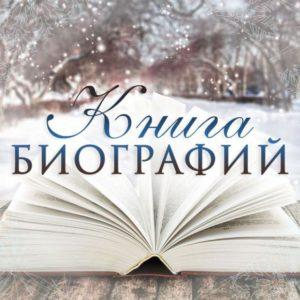 Книга биографий