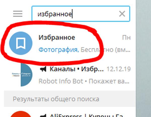 ваше избранное в Telegram