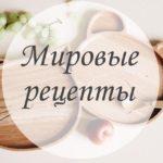 Мировые рецепты