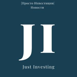 Просто инвестиции | новости и рекомендации